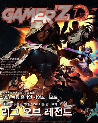 게이머즈 GAMER'Z (월간) : 7월 [2021]