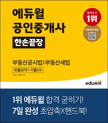 에듀윌 공인중개사 한손끝장 부동산공시법 부동산세법