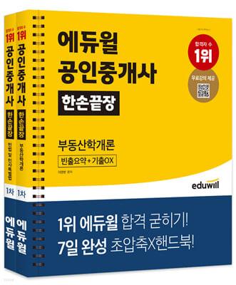 에듀윌 공인중개사 한손끝장 1차 세트