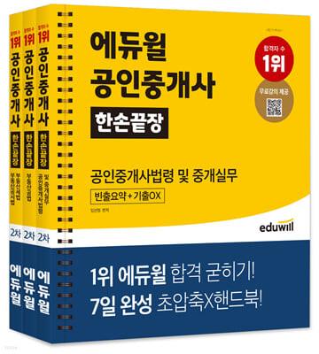 에듀윌 공인중개사 한손끝장 2차 세트