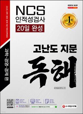 2021 최신판 NCS/인적성검사 고난도 지문 독해 20일 완성(과학·경영·경제 편)