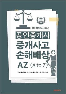 공인중개사 중개사고 손해배상 AZ (A to Z)