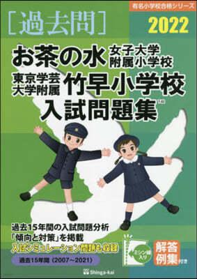 '22 お茶の水女子大學附屬小學校.東京