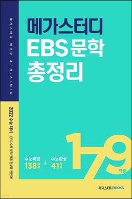메가스터디 EBS 문학 총정리 (2021년)