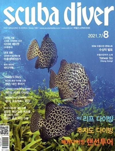스쿠바다이버 scuba diver (격월간) : 7ㆍ8월 [2021]