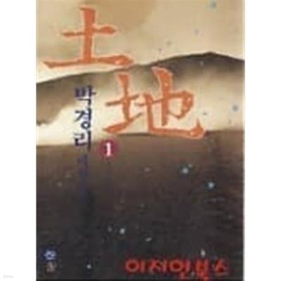 토지 : 박경리 대하소설 (1~7권)