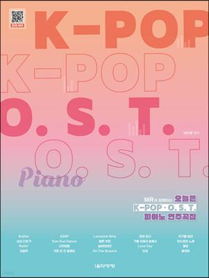 오늘은 K-POP OST 피아노 연주곡집