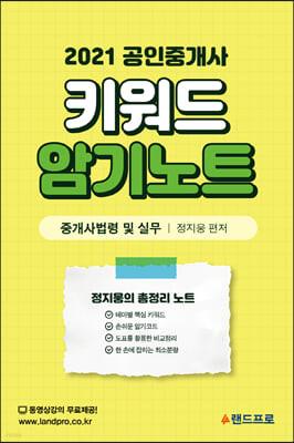 2021 공인중개사 키워드 암기노트 중개사법령 및 실무