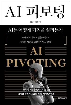 [단독] AI 피보팅