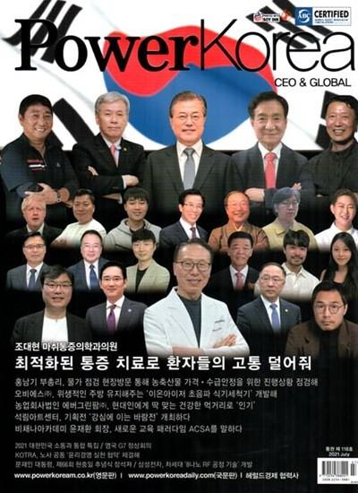 파워코리아 씨이오 앤 글로벌 PowerKorea CEO & GLOBAL (월간) : 7월 [2021]