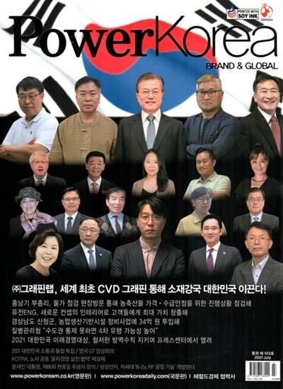 파워코리아 브랜드 앤 글로벌 PowerKorea BRAND & GLOBAL (월간) : 7월 [2021]