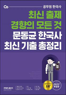 2022 문동균 한국사 최신 기출 총정리