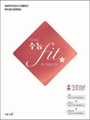 수능 FIT the Fittest Ver. 수학 3회분 (2021년)