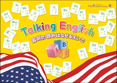 말하는 영어 (Talking English)