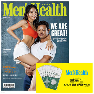 맨즈헬스 Men's Health 한국판 D형 (월간) : 8월 [2021]