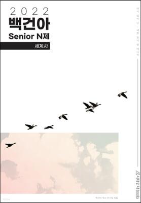 2022 백건아 Senior N제 세계사 (2021년)