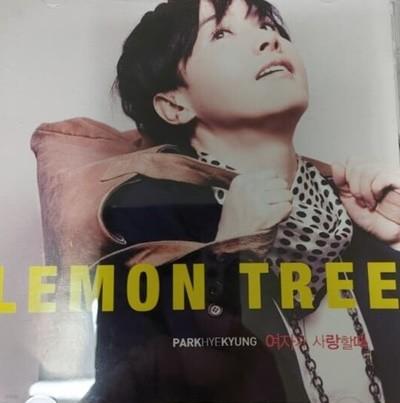 박혜경 - 여자가 사랑할때 - LEMON TREE 디지털 싱글
