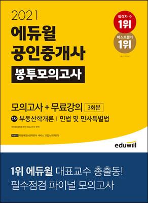 2021 에듀윌 공인중개사 1차 봉투모의고사+무료강의
