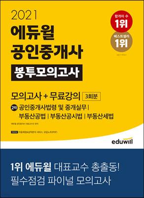 2021 에듀윌 공인중개사 2차 봉투모의고사+무료강의