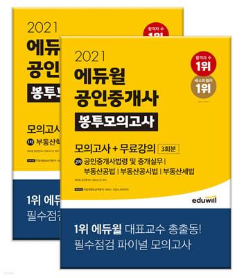 2021 에듀윌 공인중개사 1·2차 봉투모의고사+무료강의 세트
