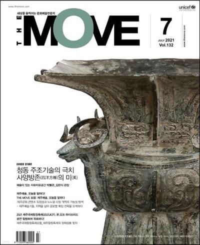 더무브 THE MOVE (월간) : 7월 [2021]