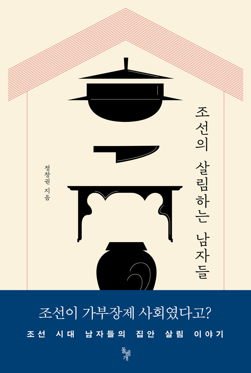 조선의 살림하는 남자들