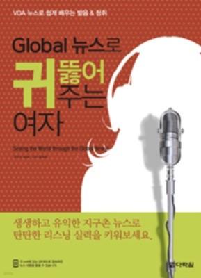 글로벌 뉴스로 귀뚫어 주는 여자