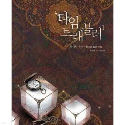 로맨스 소설 - 타임 트래블러 1-2권 세트 (상품설명 참고)
