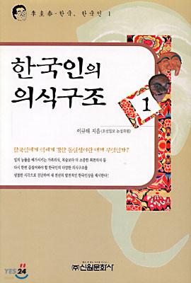 한국인의 의식구조 1