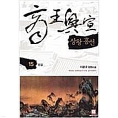 상왕흥선1-15완