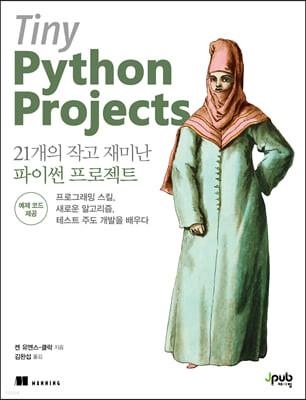 21개의 작고 재미난 파이썬 프로젝트