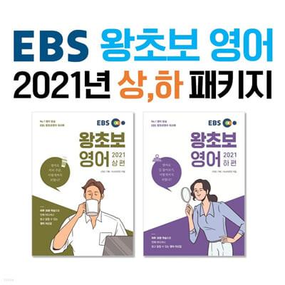 EBS 왕초보 영어 2021년 상,하 패키지