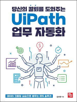 당신의 칼퇴를 도와주는 UiPath 업무 자동화