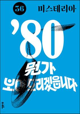 미스테리아 (격월) : 36호 [2021]