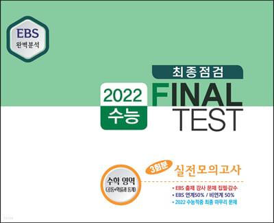 2022 수능 최종점검 FINAL TEST 수학영역(공통+확률과통계) (2021년)