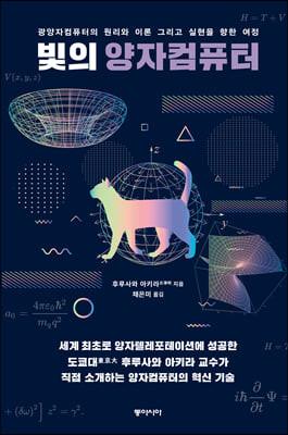 빛의 양자컴퓨터