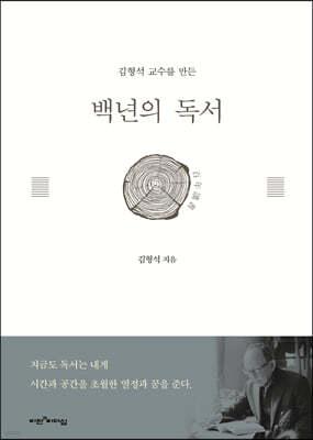 [대여] 백년의 독서