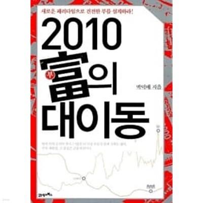 2010 부의 대이동 ★