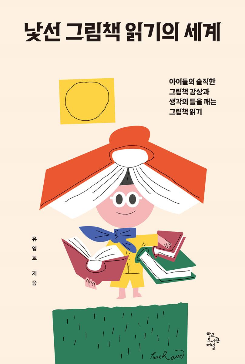 낯선 그림책 읽기의 세계