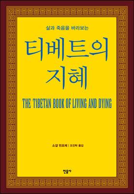 티베트의 지혜