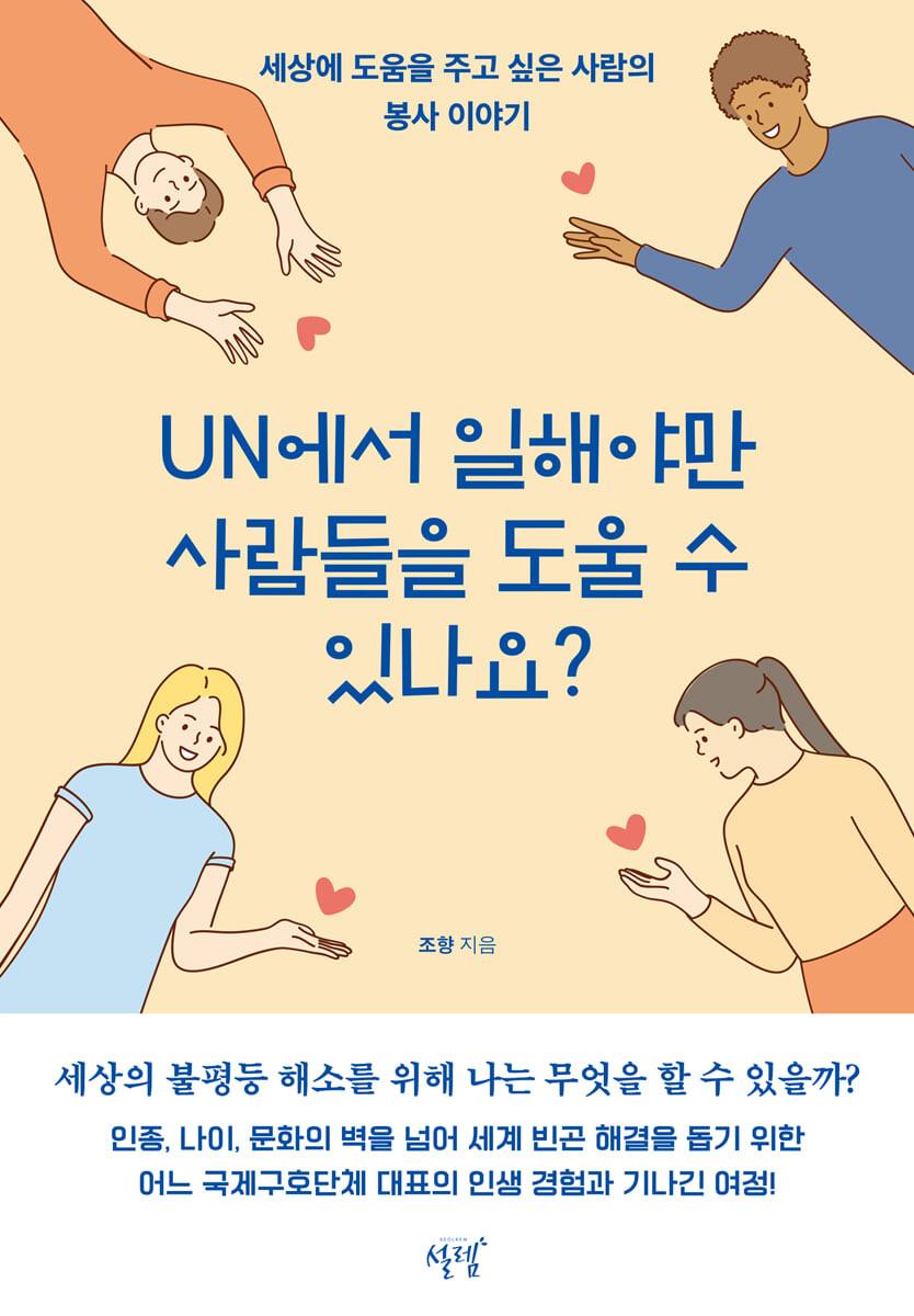 UN에서 일해야만 사람들을 도울 수 있나요?