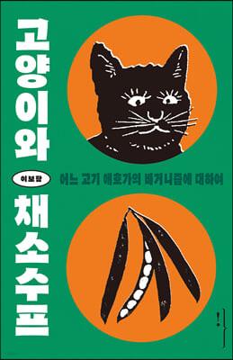고양이와 채소수프