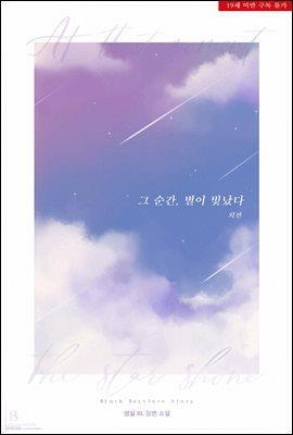 [BL] 그 순간, 별이 빛났다 (외전)