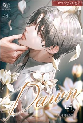 [BL] DAWN(던) (외전3)