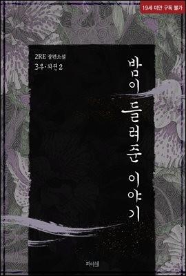 [BL] 밤이 들려준 이야기 3부 외전 2