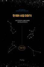 한국어 수업 이야기