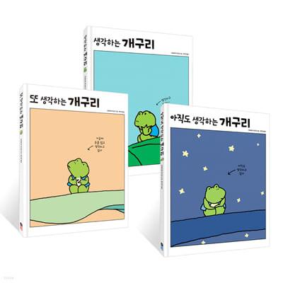 생각하는 개구리 세트