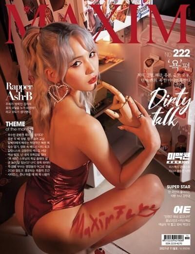 맥심 코리아 Maxim Korea 2011.4