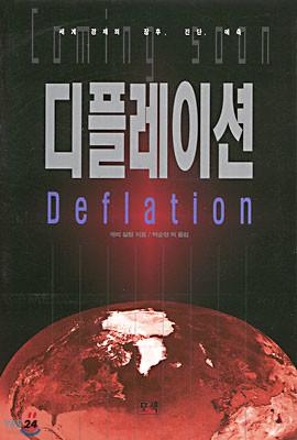 [중고] 디플레이션
