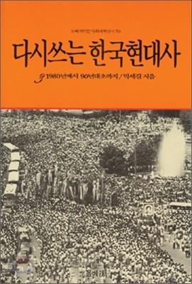 다시쓰는 한국현대사 3
